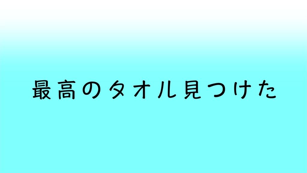 f:id:FULOG:20160821150049j:plain