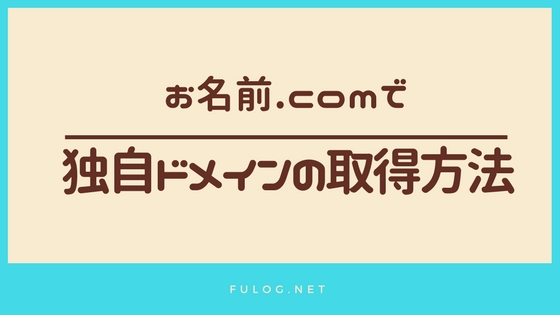 f:id:FULOG:20180428114254j:plain